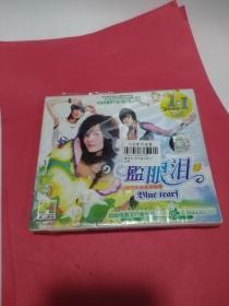 VCD,林俊杰,周杰伦,凤凰传奇《蓝眼泪》正版未拆封