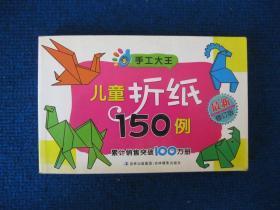 儿童折纸150例