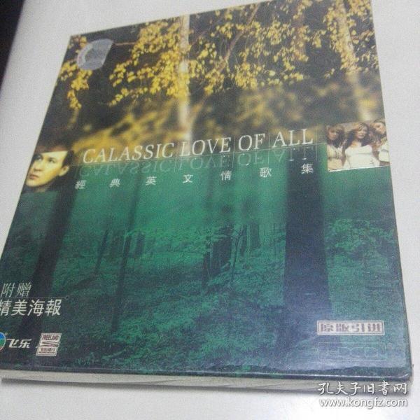 怀旧老碟经典英文情歌集单CD