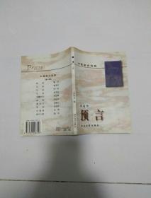 中国新诗经典     预言