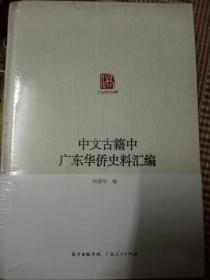 中文古籍中-广东华侨史料汇编