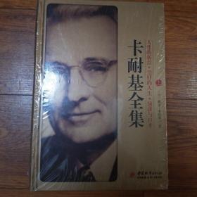 卡耐基全集3册