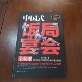 中国式饭局宴会全规则:洞悉中国式饭局宴会中的通变智慧