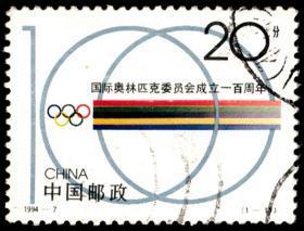 1994-7 国际奥林匹克委员会成立一百周年(J) 1-1信销邮票  戳图随机发货