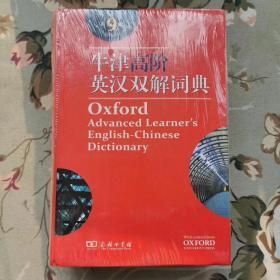 牛津高阶英汉双解词典第九版 牛津高阶英汉双解词典第9版  牛津
