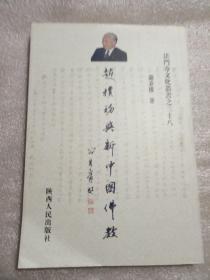 赵朴初与新中国佛教