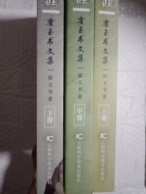 我的科研生涯 霍玉书文集上中下三册全