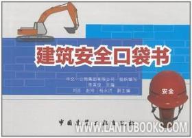 建筑安全口袋书 9787112240630 李英俊 中国建筑工业出版社 蓝图建筑书店