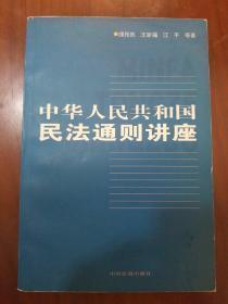 中华人民共和国民法通则讲座