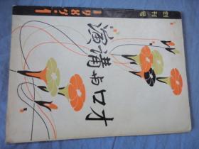 演讲与口才 1983-01 创刊号