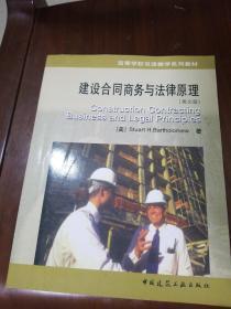 高等学校双语教学系列教材:建设合同商务与法律原理(英文版)
