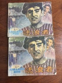 流浪者上下2册合售《电影版连环画》