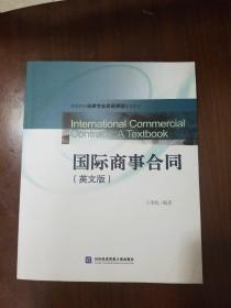 高等院校法律专业双语课程规划教材:国际商事合同(英文版)