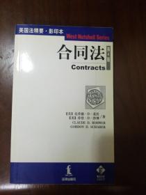 合同法:第4版(影印本)