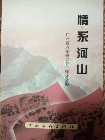 情系河山-广州新四军研究会三师分会