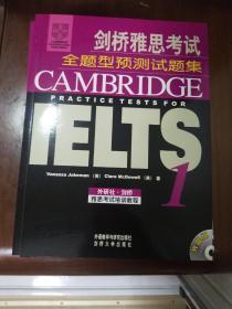 剑桥雅思考试全题型预测试题集(1-9)