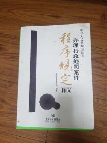 中华人民共和国海关办理行政处罚案件程序规定释义