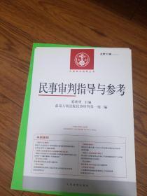 中国审判指导丛书:民事审判指导与参考(2012.4·总第52辑)