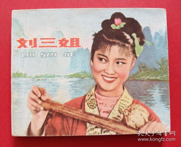 刘三姐(老电影)
