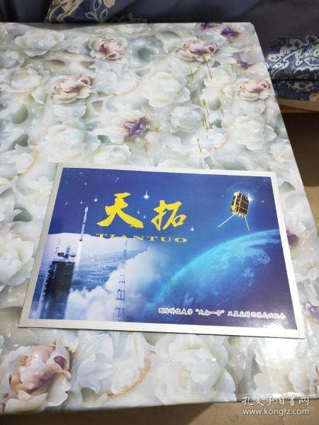 """国防科技大学""""天拓一号""""卫星发射圆满成功纪念"""