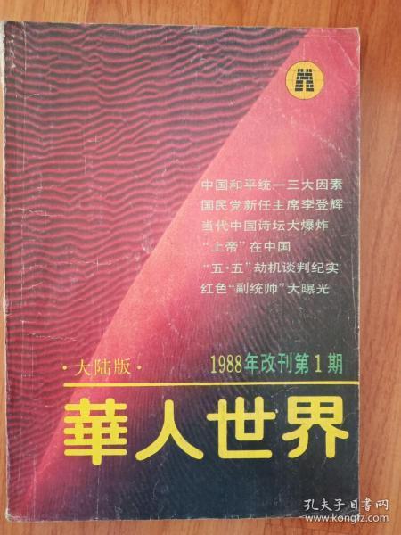 华人世界大陆版1988 1