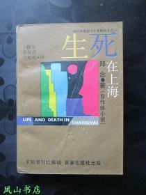 生死在上海(1989年1版1印,正版现货,非馆无划,品相甚佳)【包快递】