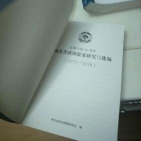 改革开放40周年 湖北省政协提案研究与选编