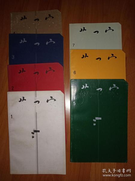 藏书家 创刊号1--7合售(保真、7本全是1版1印;每册仅4000册)