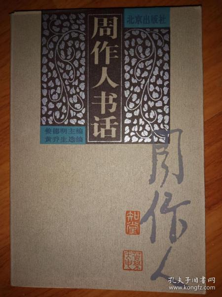 周作人书话 -北京出版社