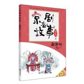 战洪州-京剧有故事