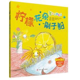 柠檬花朵刷子船