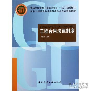 工程合同法律制度