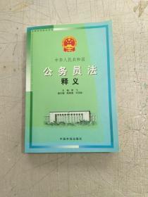 中华人民共和国公务员法释义(法律培训专用教材)