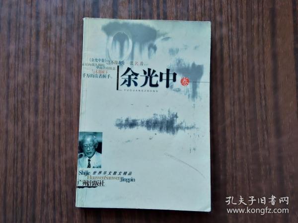 世界华文散文精品:余光中卷