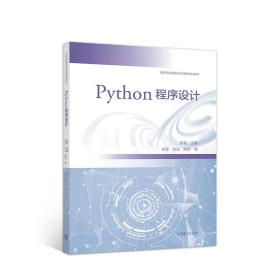 (正版)python  程序设计