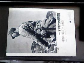 温故影像  抗战十五年----一个时代的侧影:中国1931----1945   本书介绍了从1931年九一八事变到1945年日本宣布投降,中国人经历的一个改变命运的大时代概况,是抗战社会史、生活史和民间史的影像志) 陈晓卿,李继锋,朱乐贤著 / 广西师范大学出版社 / 2008-08  / 平装