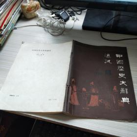 中国历史大辞典通讯1989 4