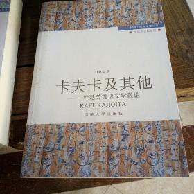 卡夫卡及其他:叶廷芳德语文学散论
