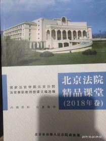 北京法院精品课堂2018_2017年卷两本合售