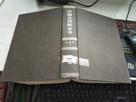 中国大百科全书;生物学 3