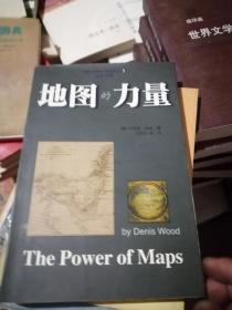 地图的力量