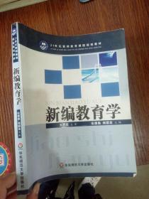 """新编教育学 (高等院校""""十二五""""规划精品教材)"""