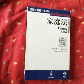 家庭法(第3版·影印本)