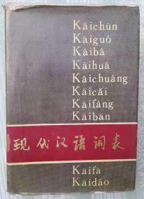 B201现代汉语词表