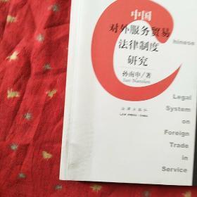 中国对外服务贸易法律制度研究