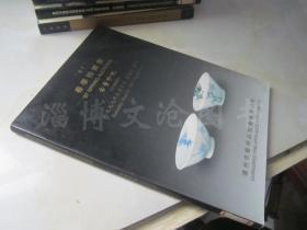广州市艺术品拍卖有限公司97春季拍卖会:古董珍玩--CURIOS