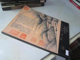 甄藏:96中国书画首届拍卖会