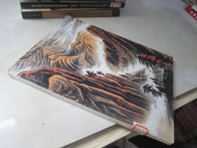 中国近代书画拍卖会 1995年5月