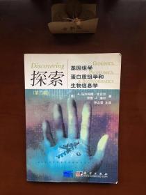 探索基因组学、蛋白质组学和生物信息学(第二版)
