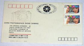 1992年 中国摄影家邓石明摄影展开幕式摄影作品集首发式纪念【纪念封】